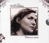 Emiliana Torrini - Fishermans Woman